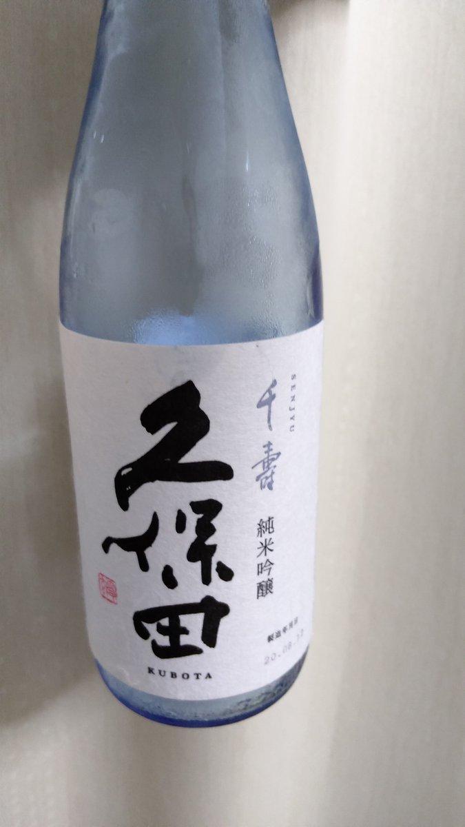 test ツイッターメディア - #新潟県 の #朝日酒造 さんの #久保田 #千寿 純米吟醸。知名度高い #日本酒 ですが、よく見かけるのは茶色の瓶で、この水色のは去年初めてのお目見え。 爽やかそうな見た目ですが、意外と濃厚な口当たり。 久保田=さらりとした味わい、の印象を覆されました。 *個人の感想です。 https://t.co/6SFkwZmffC