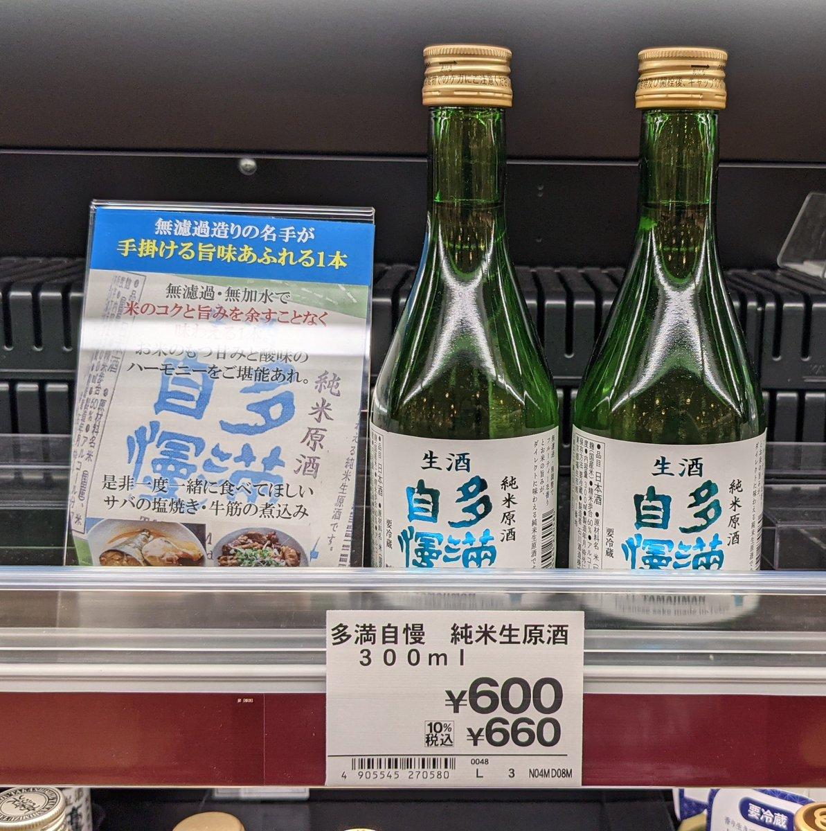 test ツイッターメディア - 石川酒造(@tamaji_man)さんに質問! このお酒はなーに? 見慣れないラベルなので限定酒なのかな?金額設定もお高め… #イトーヨーカドー #多満自慢 https://t.co/2gLQCUJ30l