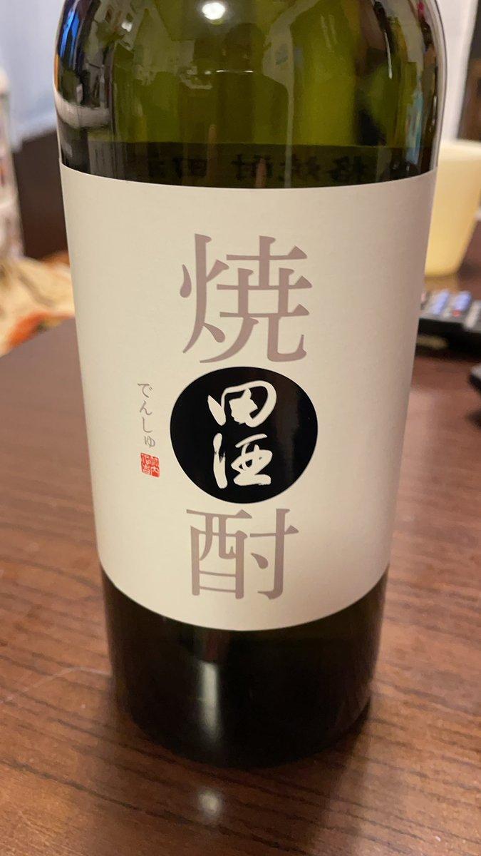 test ツイッターメディア - ベロベロベロベロべ〜🤪 次はー、田酒の焼酎! だいたい日本酒で有名な焼酎にあまり良い印象がないが、、、 いざ! https://t.co/8piaLOyq0N