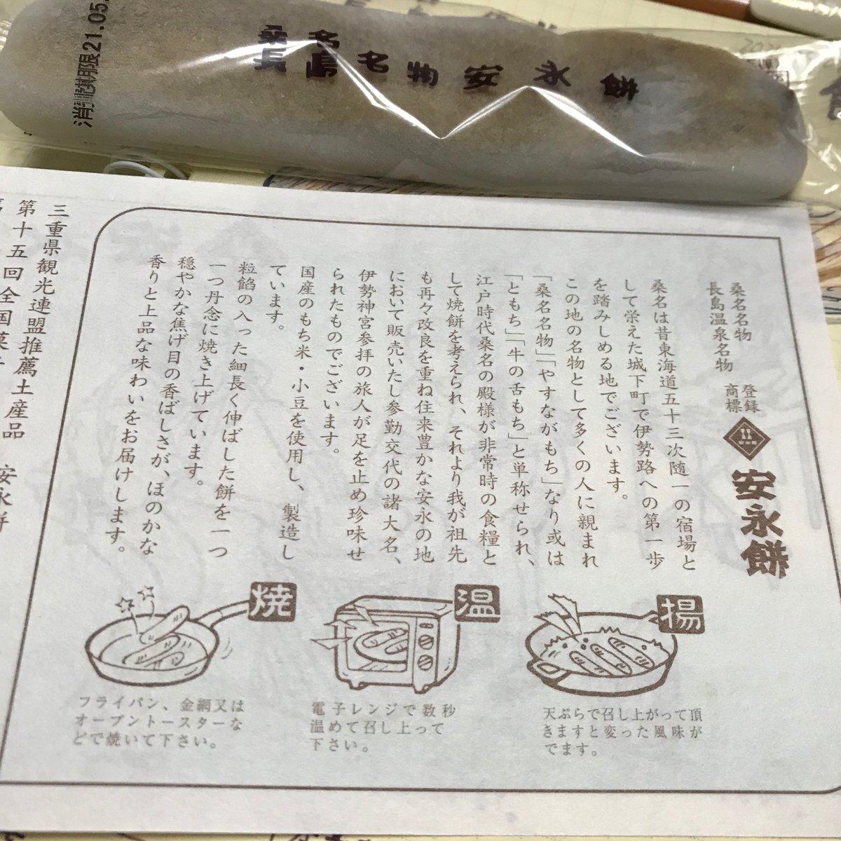 test ツイッターメディア - 三重県 桑名市 安永餅(やすながもち)  長餅屋老舗 長島 時間が、過ぎるにつれ 味わいが変わる。 当日も、期限最終日の乾いた 感じで食べても、んまい😋。 #パッケージ裏面書写 #安永餅 https://t.co/9Rw3N78gIh