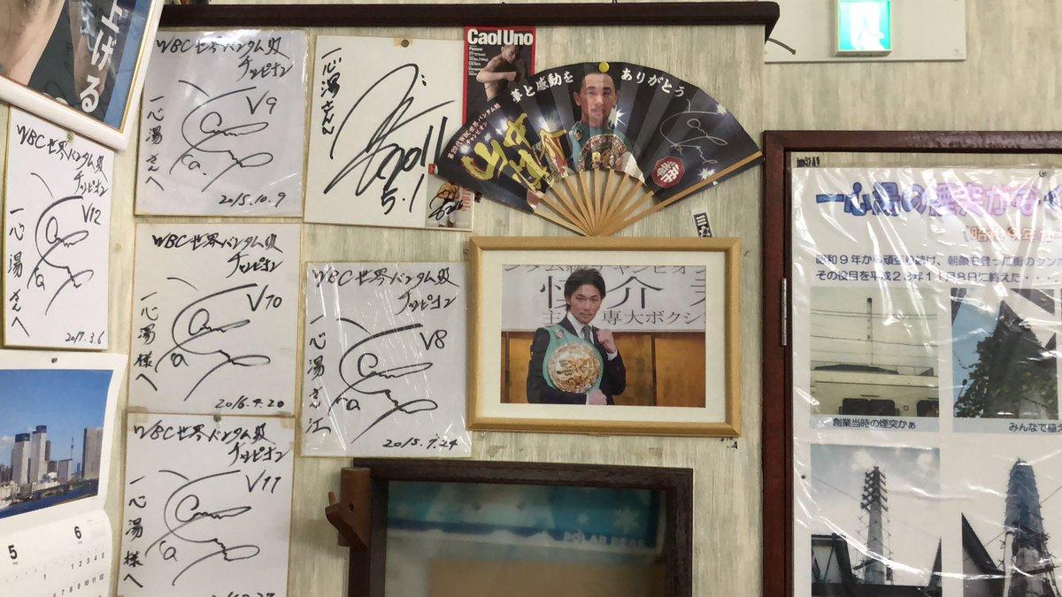 test ツイッターメディア - 江戸川区松島 JR新小岩駅南口徒歩7分位。一心湯 元WBCバンタム級チャンピオンV12の山中慎介が何度も何度も来湯した銭湯。脱衣場に貼ってあるサイン色紙、写真に敬礼してしまいました。 https://t.co/45LdtBs5PE