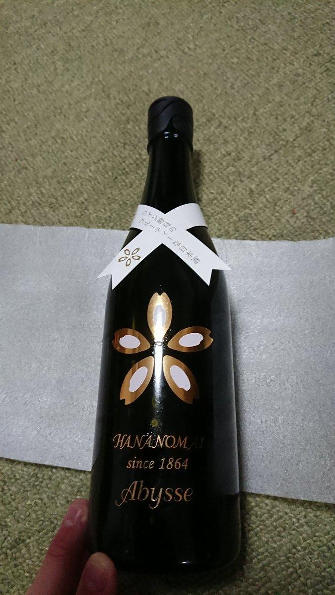 test ツイッターメディア - アニキにもろたで工藤!! 花の舞のワイン酵母を使った日本酒!!! https://t.co/Swn0ryWUc5