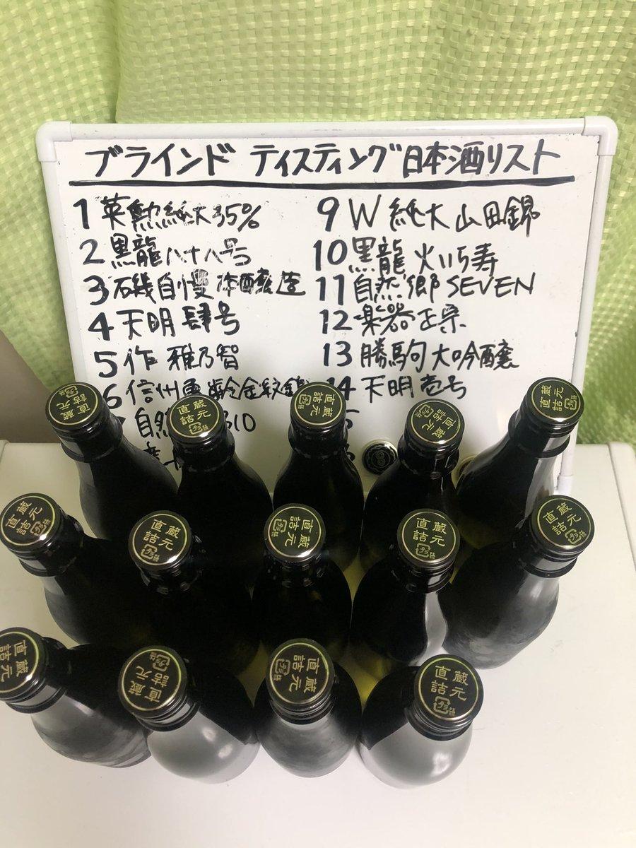 test ツイッターメディア - 日本酒会用に仕入れたお酒を一人で飲むマン。  毎日試飲会(笑  とりあえず先月新政会できて、助かった〜(爆  #rkkw酒 https://t.co/26VhoZK716