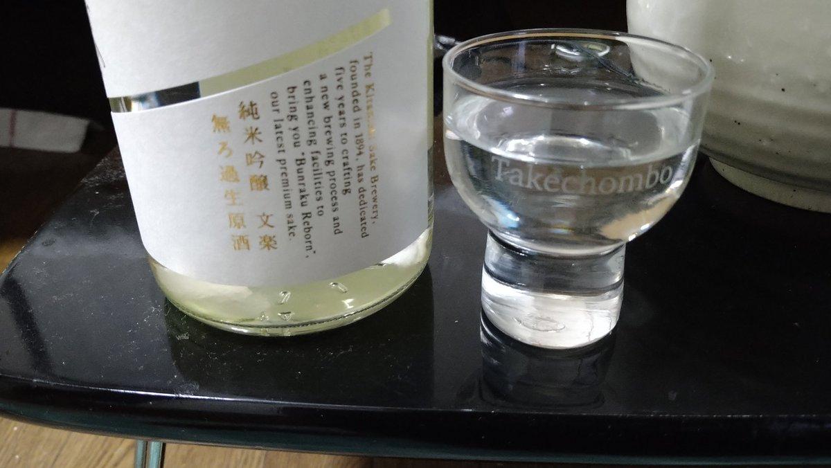 "test ツイッターメディア - 二杯目は昔から好きな、地元埼玉の地酒、文楽。 ""檸檬のような香りと酸味があるお酒""ってコンセプトで作ったんだって。 ちょっと薄めなレモンジュース呑んでるような気分。  今の文楽は昔呑んだ日本酒とホントに様変わりしてると感じるけど、飲みやすさに関しては昔と変わらないな。 #日本酒 https://t.co/EiCo77csBD"