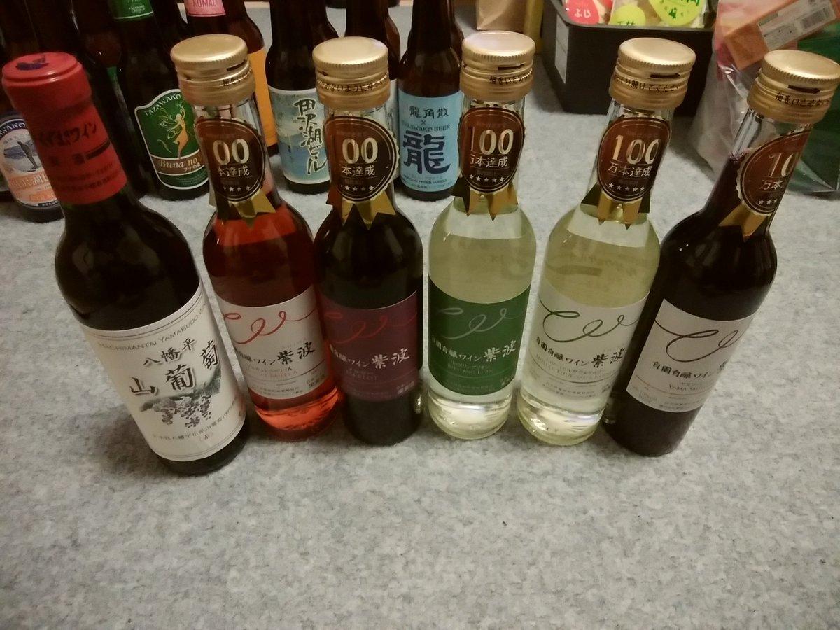 test ツイッターメディア - 今回の一人旅の購入品の一部。しばらくはお酒に困らない。日本酒は東光と秋田限定のお酒。ワインはたくさんある。山形の高畠ワイナリー、秋田の「ワイナリーこのはな」の『鴇』というワイン全種類、秋田の「小坂七滝ワイナリー」のワイン、岩手の紫波ワインなど。地ビールは田沢湖ビール等。 https://t.co/6OUEaA7N8C
