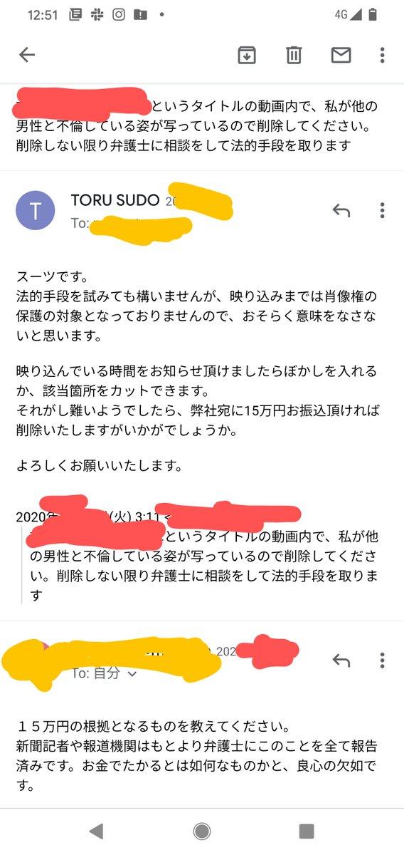 乗客「自分が映り込んでるから削除して」鉄道系YouTuberスーツ「削除してほしいなら15万円払え」