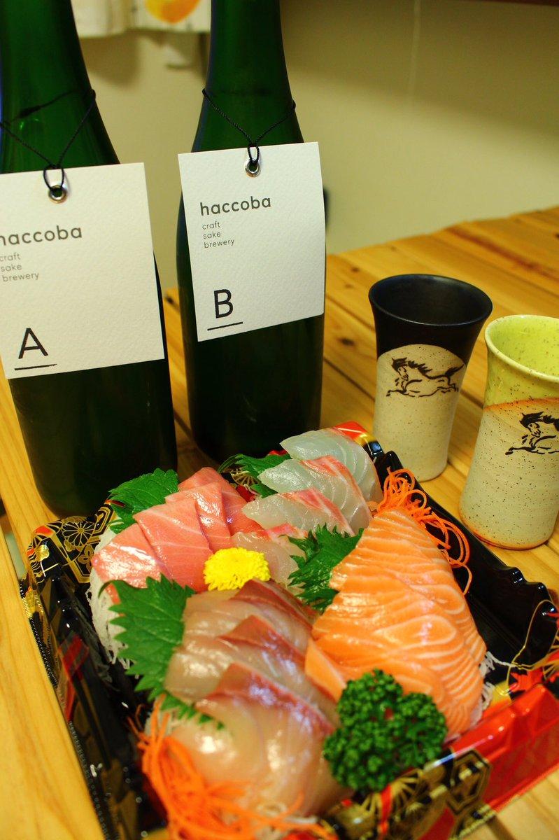 test ツイッターメディア - 忘れないうちに。▶︎浪江町鈴木酒造:プロト(日本酒発泡性)▶︎小高区haccoba:試験醸造酒(Aがすき)非常にとても美味しかったです🍶昼は道のなみえの酒蔵で呑んで、夜はhaccobaのbarで呑もう😋 #福島県 #浪江町 #小高区 https://t.co/EJPfle16bF