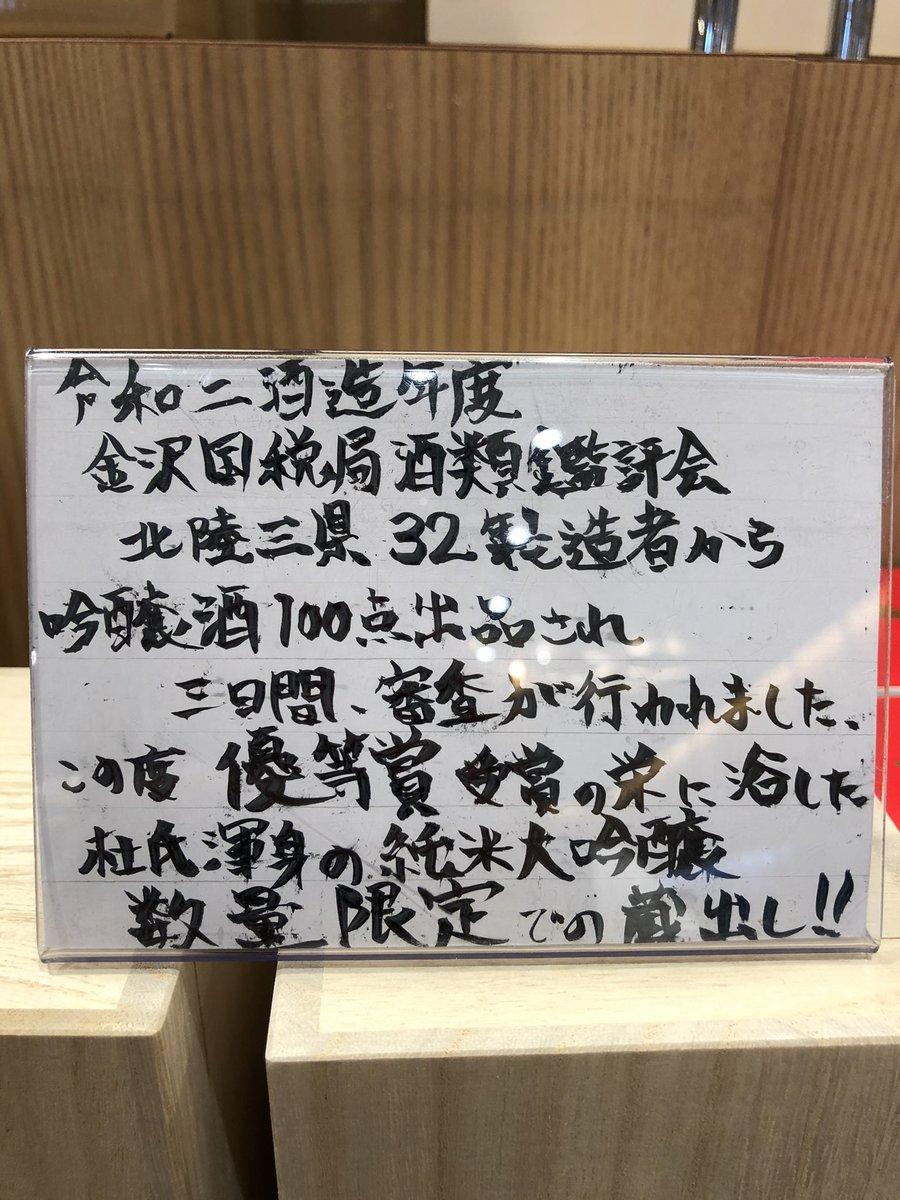 test ツイッターメディア - 福光屋さんの優等賞 山田錦100% 精米歩合40% アルコール17度 日本酒度+6 酸度1.4 何年連続なのってくらい連続で優等賞受賞してるんよー! 444本限定蔵出しなんやけど、コレは多いのか?少ないのか?私にはわかんない😆 でもいつも完売するよね〜 https://t.co/OS89m5nCpQ