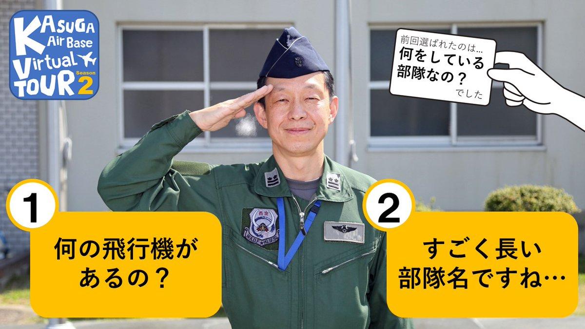 test ツイッターメディア - 【 #春日基地バーチャルツアー 】  広報の隊員 『福岡空港に隣接する春日基地の飛行場地区にやってきました! 今日見学するのは「西部航空方面隊司令部支援飛行隊」です。』  隊員 『みなさんこんにちは!まず私たちの部隊についてご説明いたします。』何について聞いてみる?  #航空自衛隊 #春日基地 https://t.co/Ez2VBKIKEW