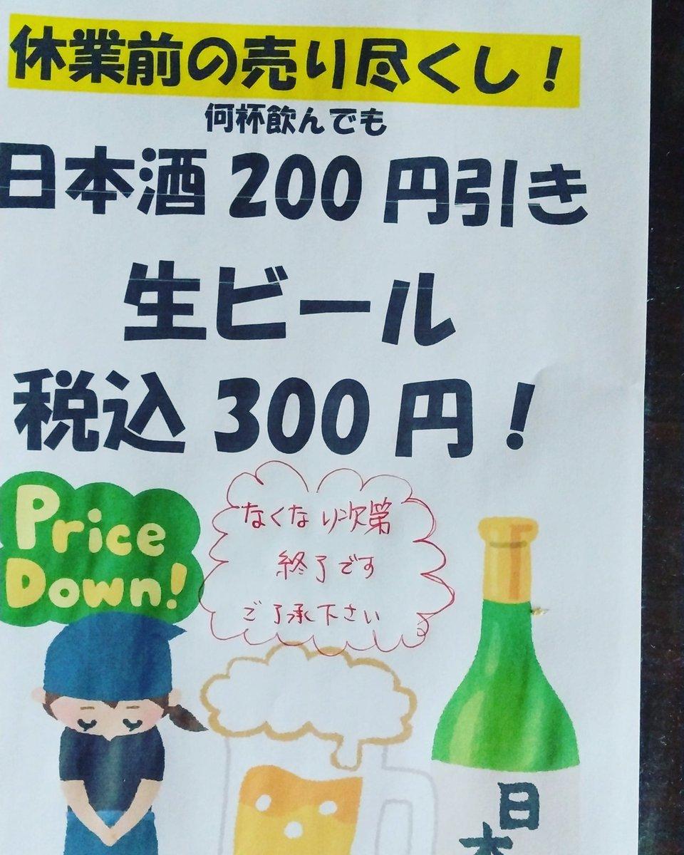 test ツイッターメディア - 和酒バルほろ酔い 2021年5月10日限定 生300円で売り尽くします (生樽なくなり次第終了します、ご了承ください)  現在ある日本酒 田中65 美丈夫 まんさくのはな 鍋島 田酒、200円引きです (残りがわずかになっております。品切れの際は申し訳ありません) https://t.co/O9gRbM4ChP