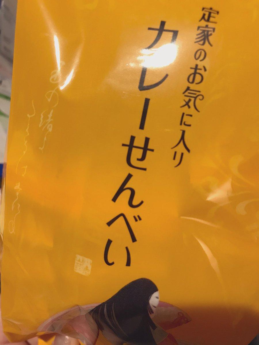 test ツイッターメディア - 友達に差し入れもろたやつ。小倉山荘さすがやな!っていうスパイシーさ🧡 https://t.co/VgKSMqEskQ