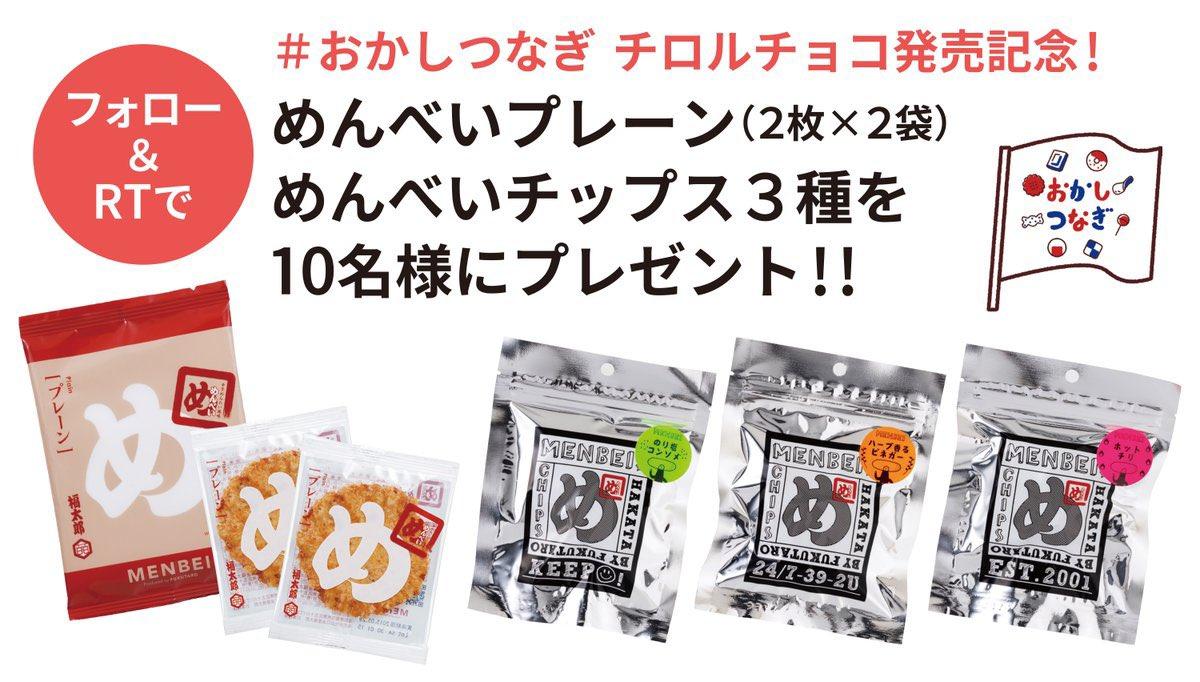test ツイッターメディア - 福太郎めんべい様 (@Fukutaro_Menbei)より #おかしつなぎ2021 に当選し 4種のめんべいが届きました💕  届いてすぐにのり塩コンソメを いただきました٩(ˊᗜˋ*)و のりの風味と固めの食感が最高✨ 海鮮の旨味もしっかり感じれて お酒と合います🍺💗  他の味も食べるのが楽しみ✨ ありがとうございました💗 https://t.co/jejzEK9W7s