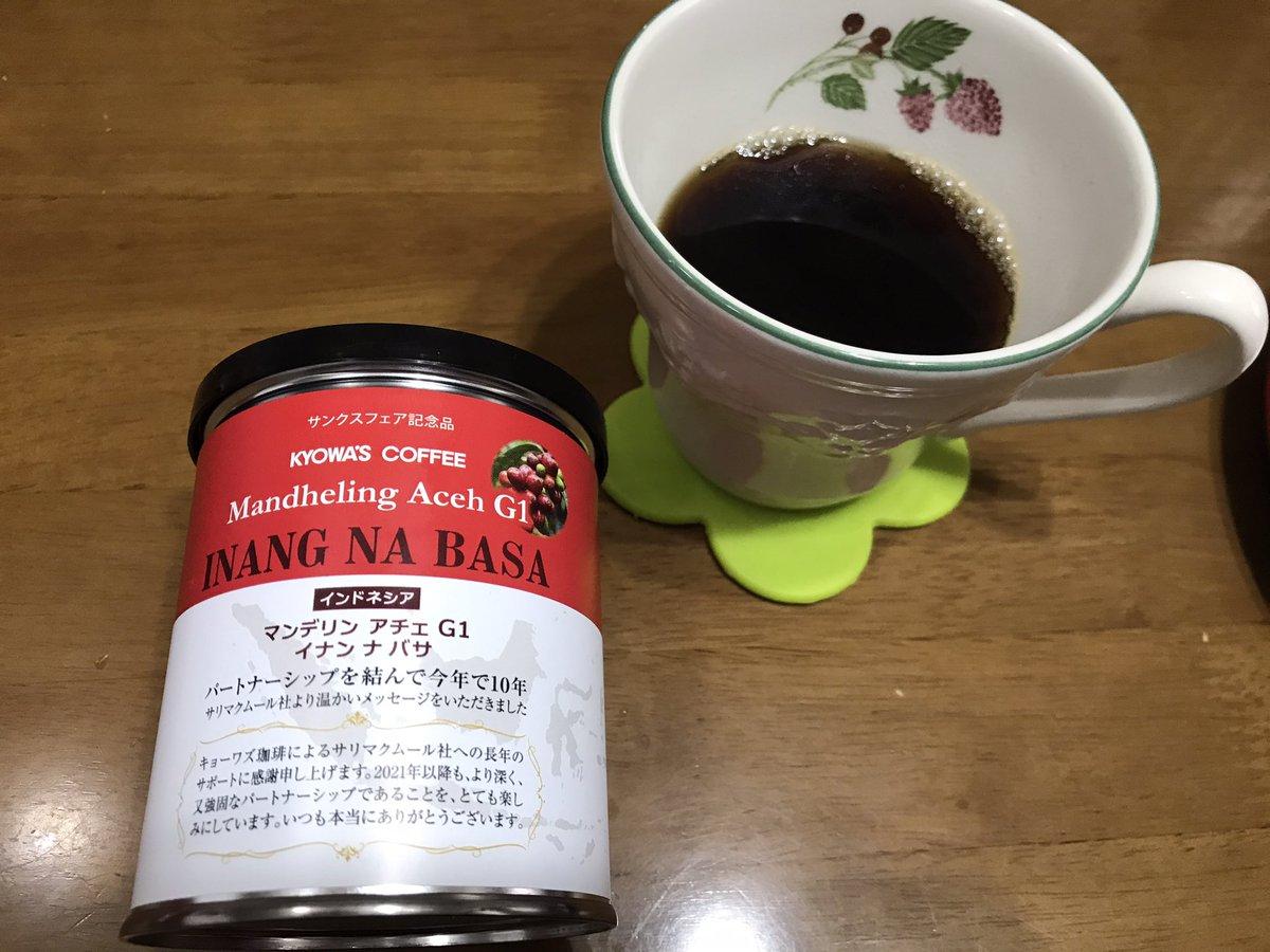 test ツイッターメディア - KYOWA'S COFFEEタイム 記念品として頂いたコーヒーは酸味少なめで私好み。香りに癒されます。 100g缶を記念品としてプレゼントしてくれるなんてKYOWA'Sさんは太っ腹だよ〜💕 今日のおやつは湖月堂の栗饅頭。旦那さん、昨日食べちゃうから…。半分分けてあげますね。 #おやつタイム https://t.co/YOcsgZk0dI