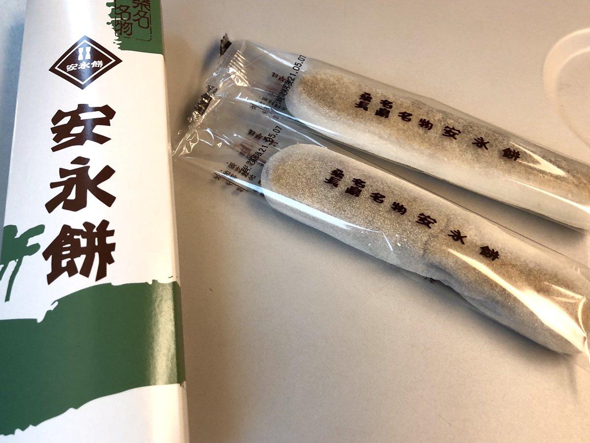 test ツイッターメディア - 10年以上ぶりに安永餅食べた。 温かいお茶が欲しくなる🍵 https://t.co/V7WLSmsuPW