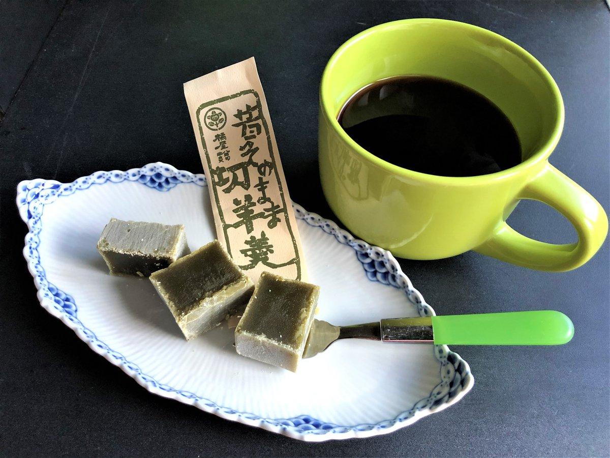 test ツイッターメディア - @kokonotsu009 外側は固くて仲が柔らかい 昔ながらの小城羊羹は 九州では有名です💖🌟  昨年末に佐賀の吉野ヶ里遺跡公園に行った際に 売店にあったので2本get😍  1度で半分食べれちゃうんですよ。。。😆😋 遠慮がちに、勿体ぶって、有難く💖 食べれば良いのに美味しいと結構一気にいっちゃいます🤣😁 あらら😅 https://t.co/vkSjeohy53