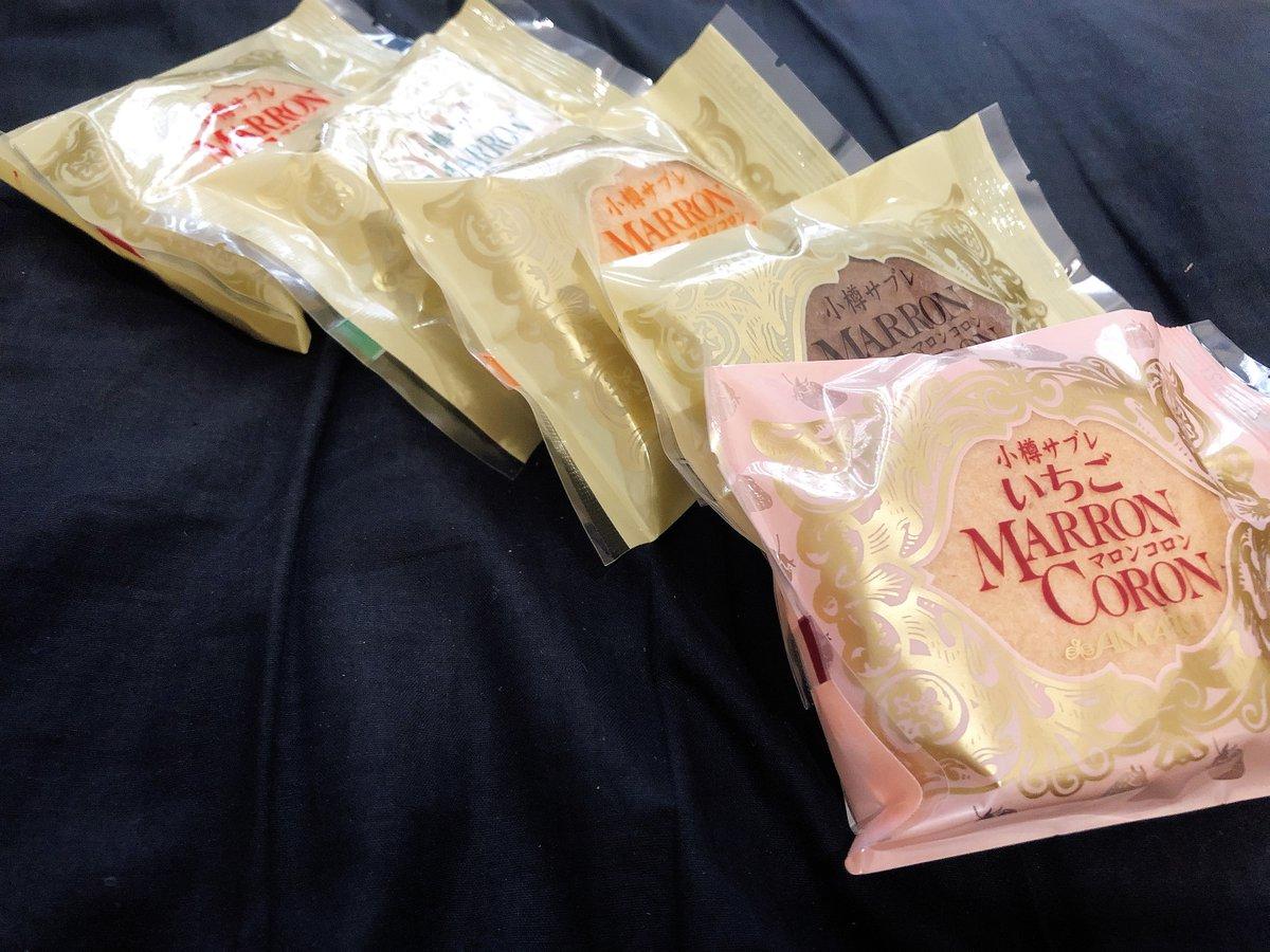 test ツイッターメディア - 【洋菓子・喫茶の小樽あまとう本店 小樽サブレマロンコロン】  ・北海道小樽市稲穂2丁目16−18  小樽銘菓として人気がある「小樽サブレマロンコロン」✨サブレを三枚重ねてチョコでコーティングしたものです🤗厚さは1.5cm!口に入れるとサクサクッ、ホロホロっとサブレ特有の食感を楽しめます👍 https://t.co/8g0brXD1xP