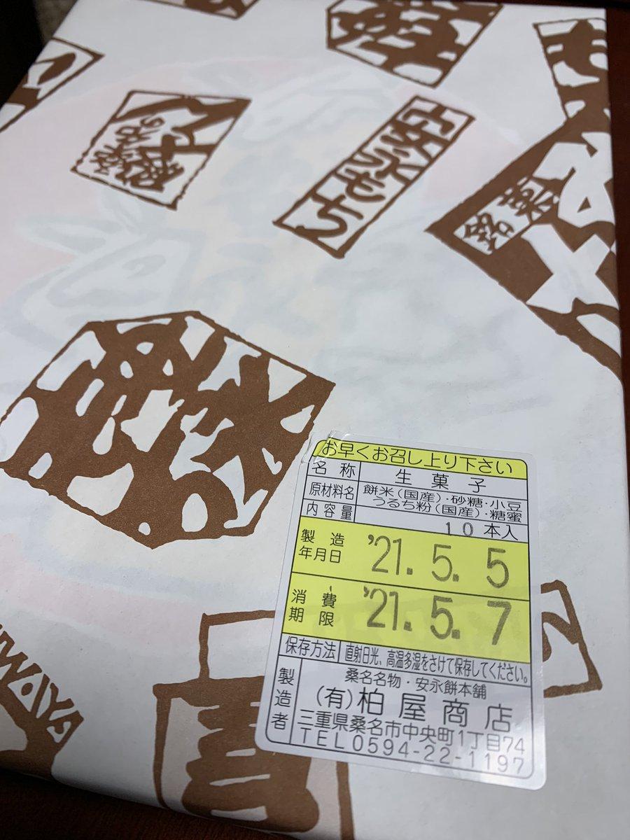 test ツイッターメディア - オトートのお土産が大好きな柏屋の安永餅だった!!!!!よくこのお店が好きって覚えてたナー!! https://t.co/WcpJrR6amq