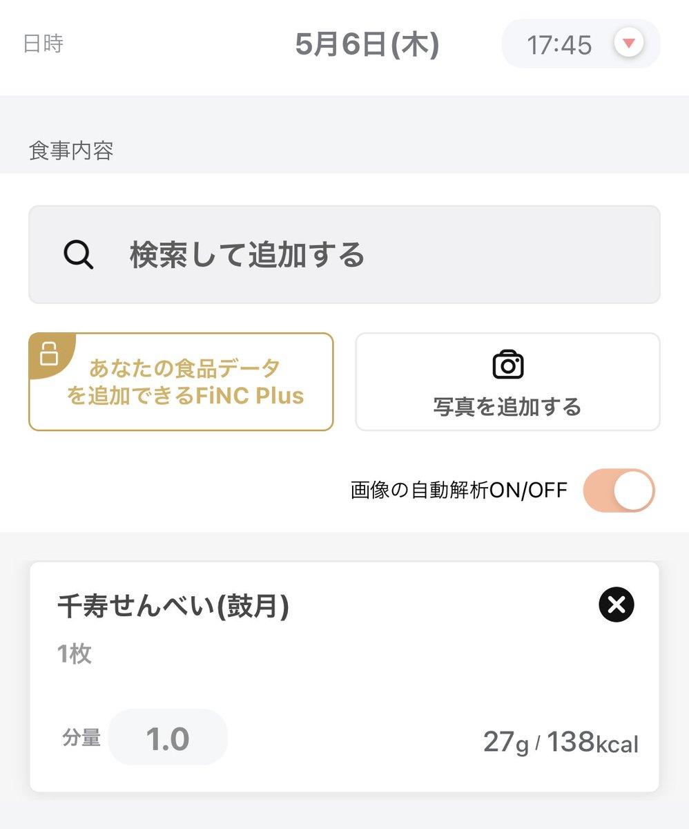 test ツイッターメディア - ワシが使ってるダイエットアプリ、食品を検索したらカロリーとか出てくるんだけど、京都の鼓月の千寿せんべいまで出てくるとはな。 https://t.co/VOpBWiMv7s