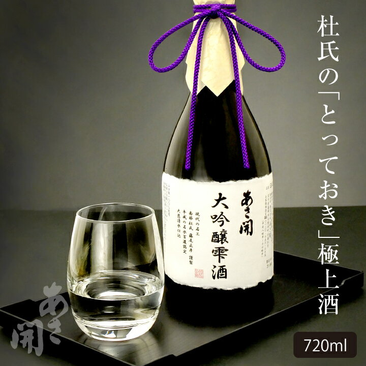 test ツイッターメディア - あさ開 大吟醸雫酒720ml【本数限定】日本酒 ギフト 父親 男性へ 誕生日プレゼント 極上酒 地酒 高級酒 プレミアム酒 [楽天] https://t.co/ap6GXLlTt8 #rakuafl https://t.co/dhaC4ddxwG