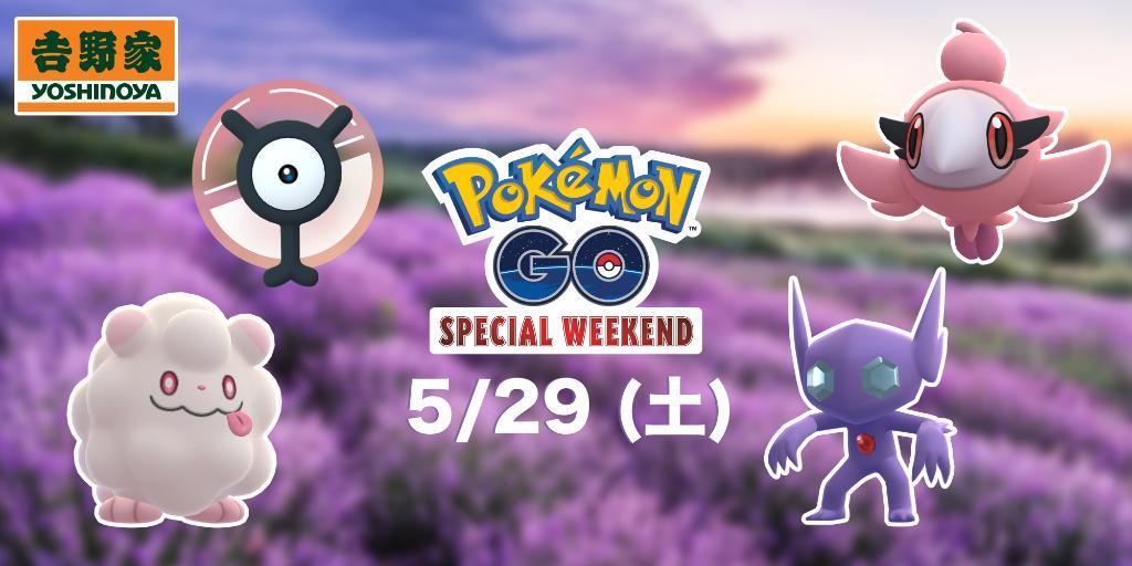 test ツイッターメディア - 「Pokémon GO Special Weekend」は5月29日(土)11時〜17時に開催されます。  イベント時は「おこう」に引きよせられて出現する多くのポケモンがいます。 運が良ければ色違いの「イーブイ」にも出会えるかもしれません! 詳細はこちらをご確認ください:https://t.co/YA9Lm5dsyK #ポケモンGO https://t.co/iDFh2rVtQ4