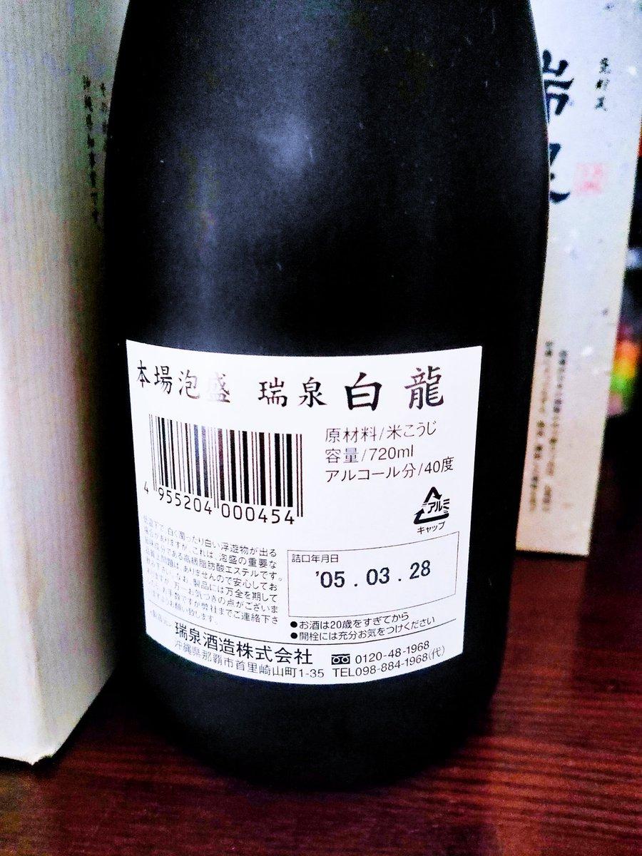 test ツイッターメディア - 酒棚に飾ってある瑞泉白龍。 いつか呑もうと思いながら、気が付いたらもう15年。 詰口日が'05.03.28なので、表現が正しいかどうかはわかんないですが24年古酒になるのかな? 娘が成人した時に開けるか(*´∀`*) https://t.co/zn66BTILMM