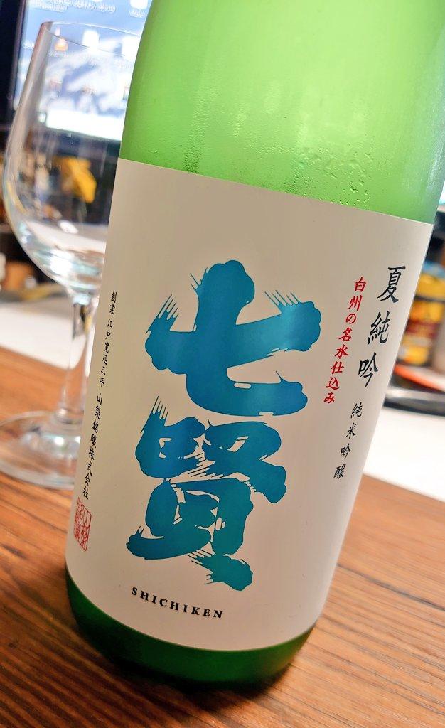 test ツイッターメディア - 週末だ、日本酒だー。 今年も夏酒の季節がやってきました、七賢の夏純吟。 キリッと冷やして青りんごやマスカットのような爽やかなフルーティーさ。 酸味は控えめ。 さっぱりとした料理と合わせたいですねー。 ぐへへ。 https://t.co/knF93ZVONG