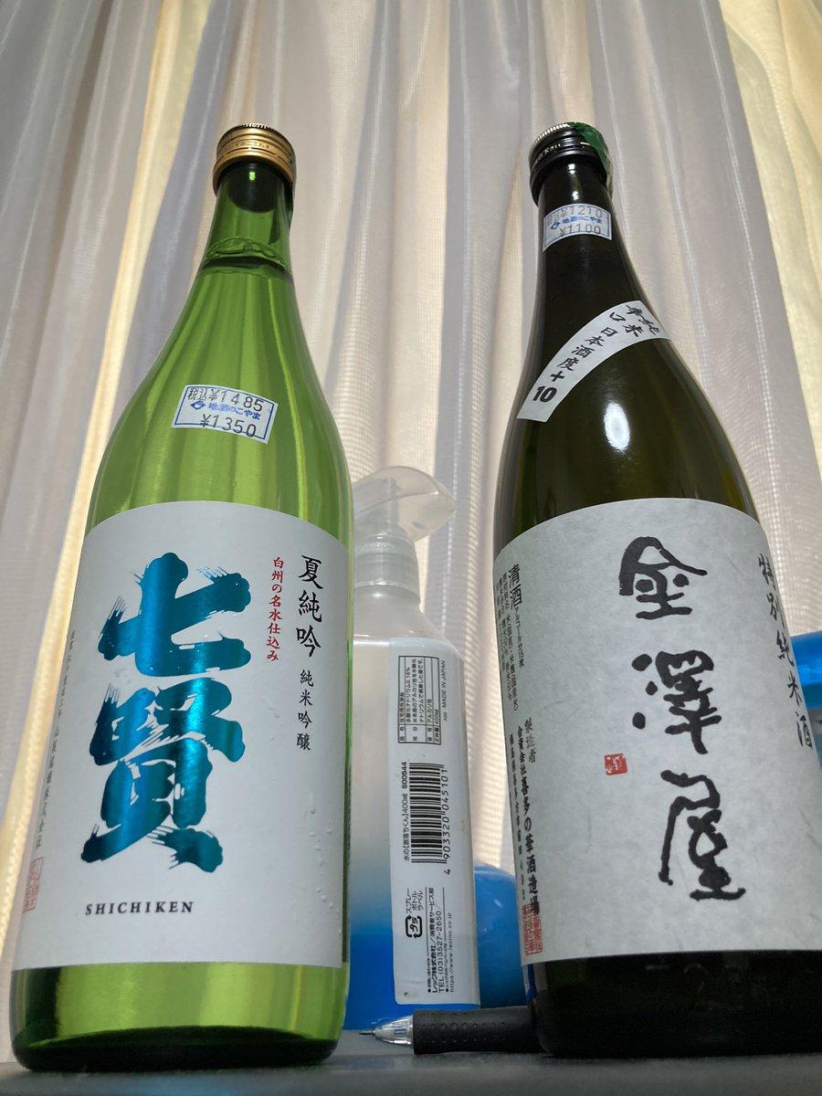 test ツイッターメディア - 散歩がてら小山酒店行って日本酒買ってきた。 山梨の七賢とふぐすまの金澤屋の特別純米酒でございます。 なんだかんだで10Kmは歩いたな、脂肪も燃えたに違いない。 https://t.co/Gi4VqPOjqd