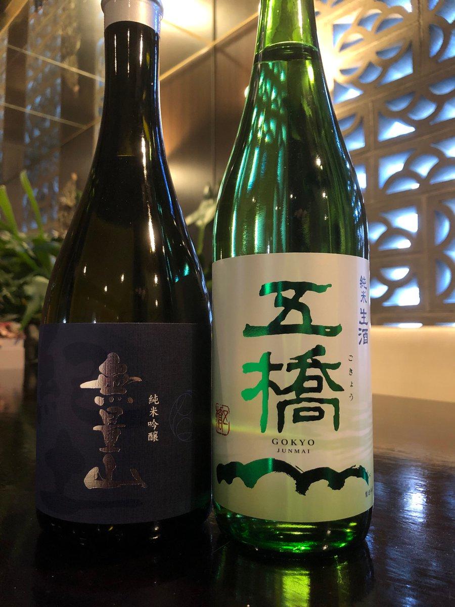 test ツイッターメディア - Mine 17時開店。  GW明け連休を頂き、 週末今日・明日通常営業します。 予約は少しだけ。お席十分用意出来ます。  ホヤ・アイナメ・山菜・タケノコ他、 食べて頂きたい食材満載でお待ちしてます。 日本酒と。是非☆  #山菜 #タケノコ  #日本酒 #無量山 #五橋 https://t.co/yT1Qc5eKZi