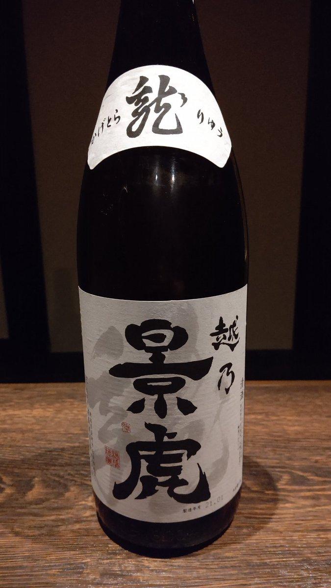 test ツイッターメディア - 【越乃景虎 龍】 晩酌する人に人気の日本酒です😄 スッキリとした味わいで、のどこしがサラリとしております😌 冷酒でも燗酒でもおいしくお飲みいただけます🖐️ #諸橋酒造 #越乃景虎 #龍 #長岡市 https://t.co/79xNceJyBC