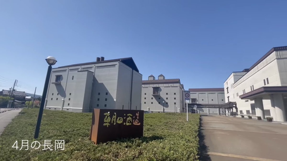 test ツイッターメディア - 朝日酒造、田植え デカい、ご立派な酒造です。 https://t.co/Q9Q3JoNtbH
