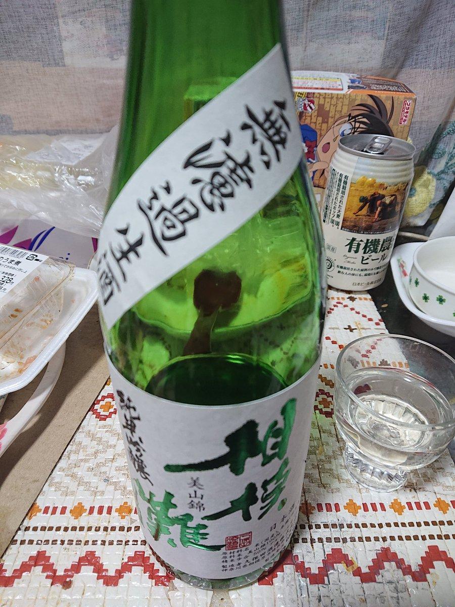 test ツイッターメディア - 今宵は久保田酒造さんの相模灘 純米吟醸 無濾過生酒 「雄町」 以前は2枚目の美山錦でした。 こちらの方が香りと味がはっきりくっきりな感じで、 美山錦に比べると個性が強いと思います♪ https://t.co/PQzwXaM03Y