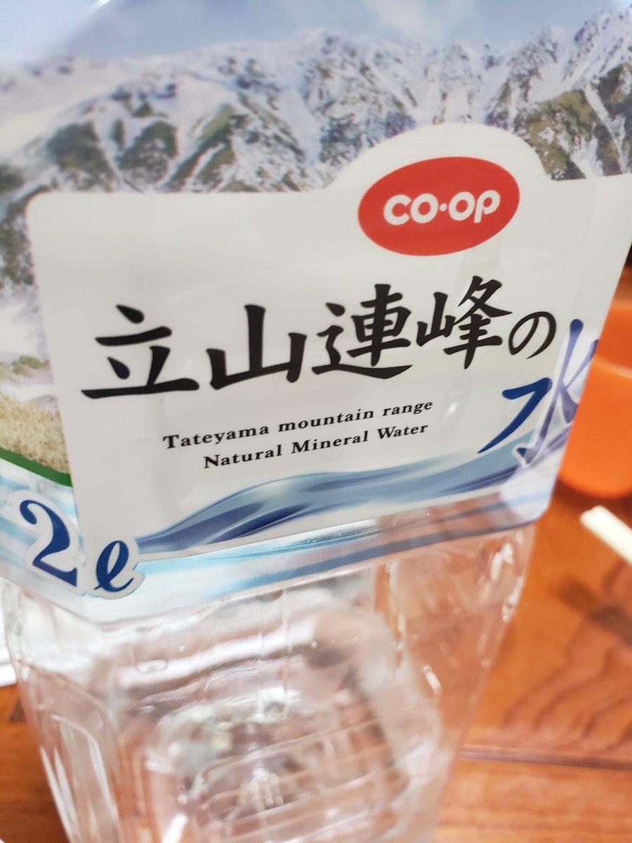 test ツイッターメディア - 立山蓮舫の水が1番うまい。自然の酒。力。源。神が与えし水分。 https://t.co/upQJEoLS6k
