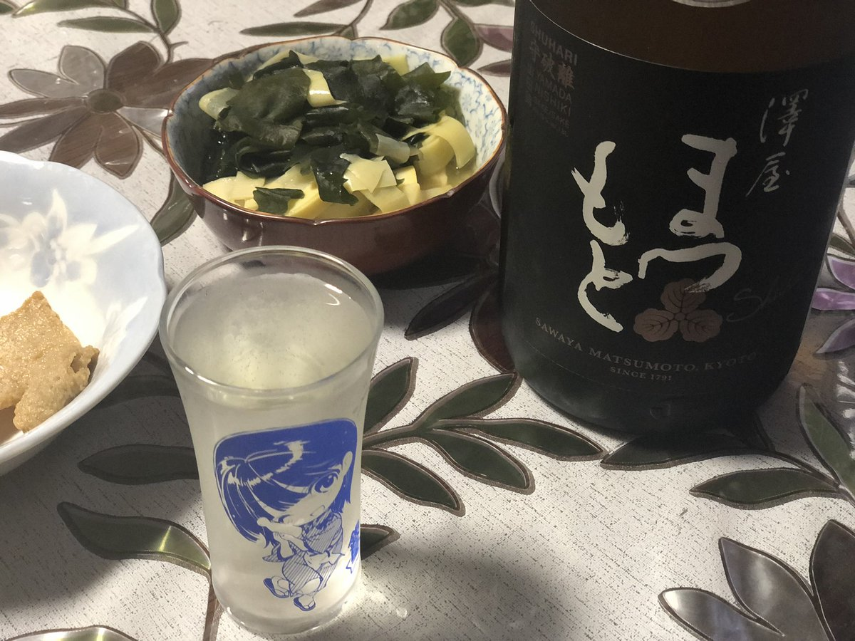 test ツイッターメディア - 今日は松本酒造さん「澤屋まつもと 守破離」を開封して、たけのこと縁(マリアージュ)する‼️  #安野家の食卓 https://t.co/t2rcNNlDT4