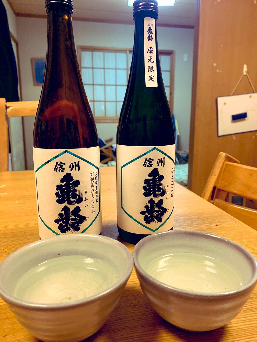 test ツイッターメディア - 数年ぶりに上田の酒蔵、岡崎酒造か醸す信州亀齢をいただいています。 とても美味しいのですが生産石数がとても少なくて、ほとんど売ってるお店に出会ったことがありません。 https://t.co/Ld05BS8ZM4