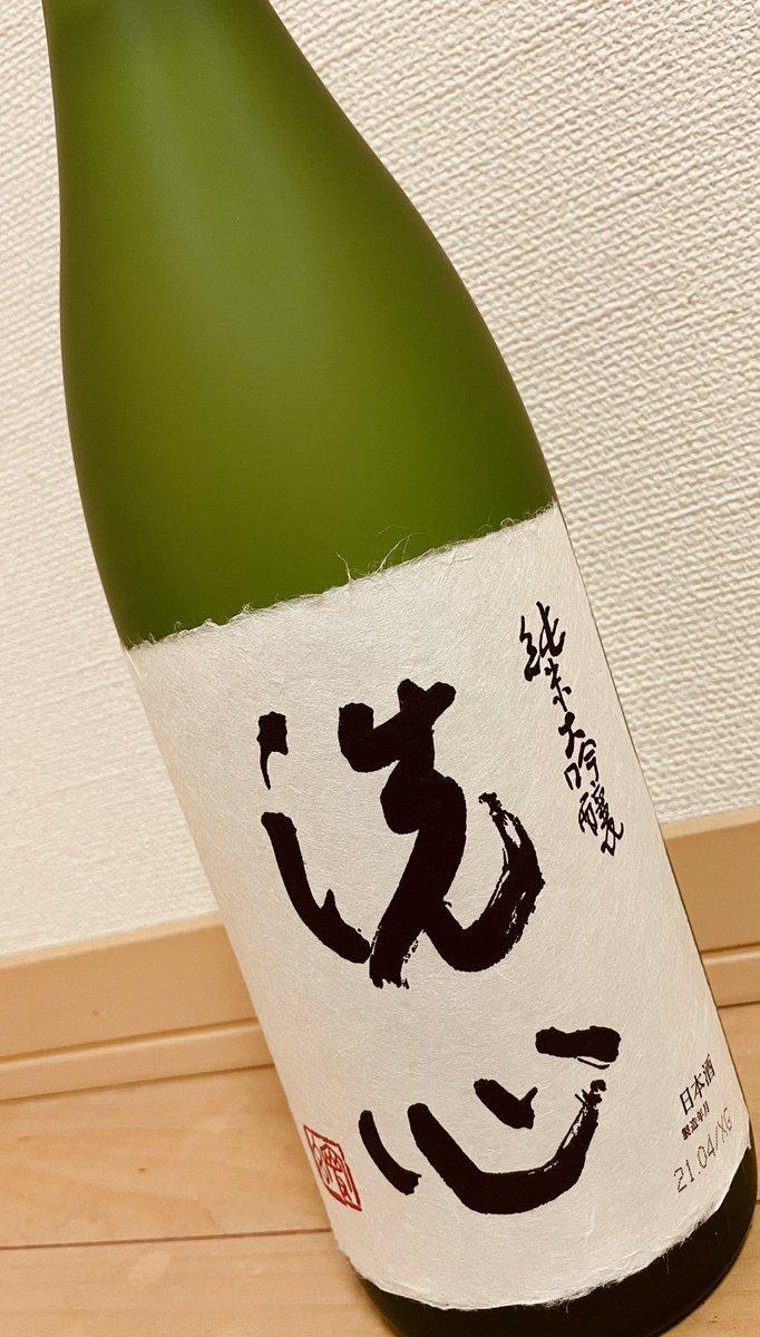 test ツイッターメディア - 自分で買ったお酒はこれ。朝日酒造さんのお酒はどれも美味しいんだよ〜。正月と誕生日は朝日酒造さん🍶愛してる…。 https://t.co/1vZmbymGJK