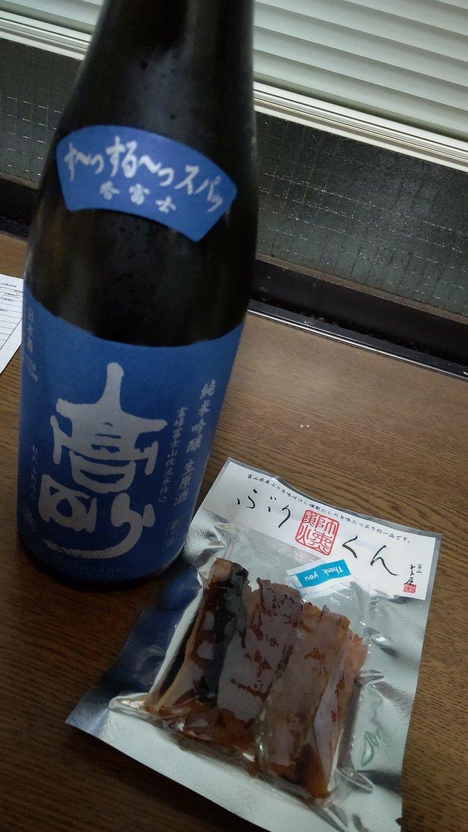 test ツイッターメディア - 本日は富士高砂酒造の純米吟醸生原酒 静岡のお酒です https://t.co/KvN7KJ78UM