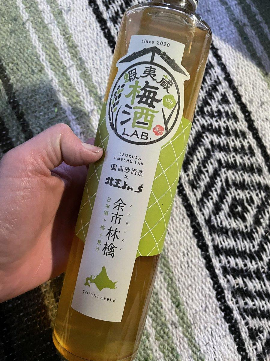 test ツイッターメディア - 高砂酒造さんの梅酒✨ あまーい💕 今日もお疲れ様です‼️ 乾杯ヽ(*´∀`)ノ🍻ヽ(´∀`*)ノ https://t.co/3bdZkJyxTY