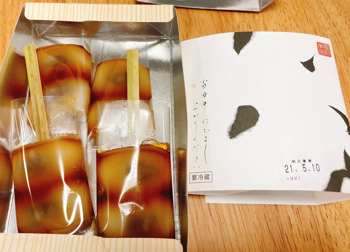 test ツイッターメディア - 小倉山荘のおせんべいを買いに行ったら、数量限定限定のみたらし団子があと少しです✨というので、お団子も買ってしまう🥰 https://t.co/JTPDZrldLc