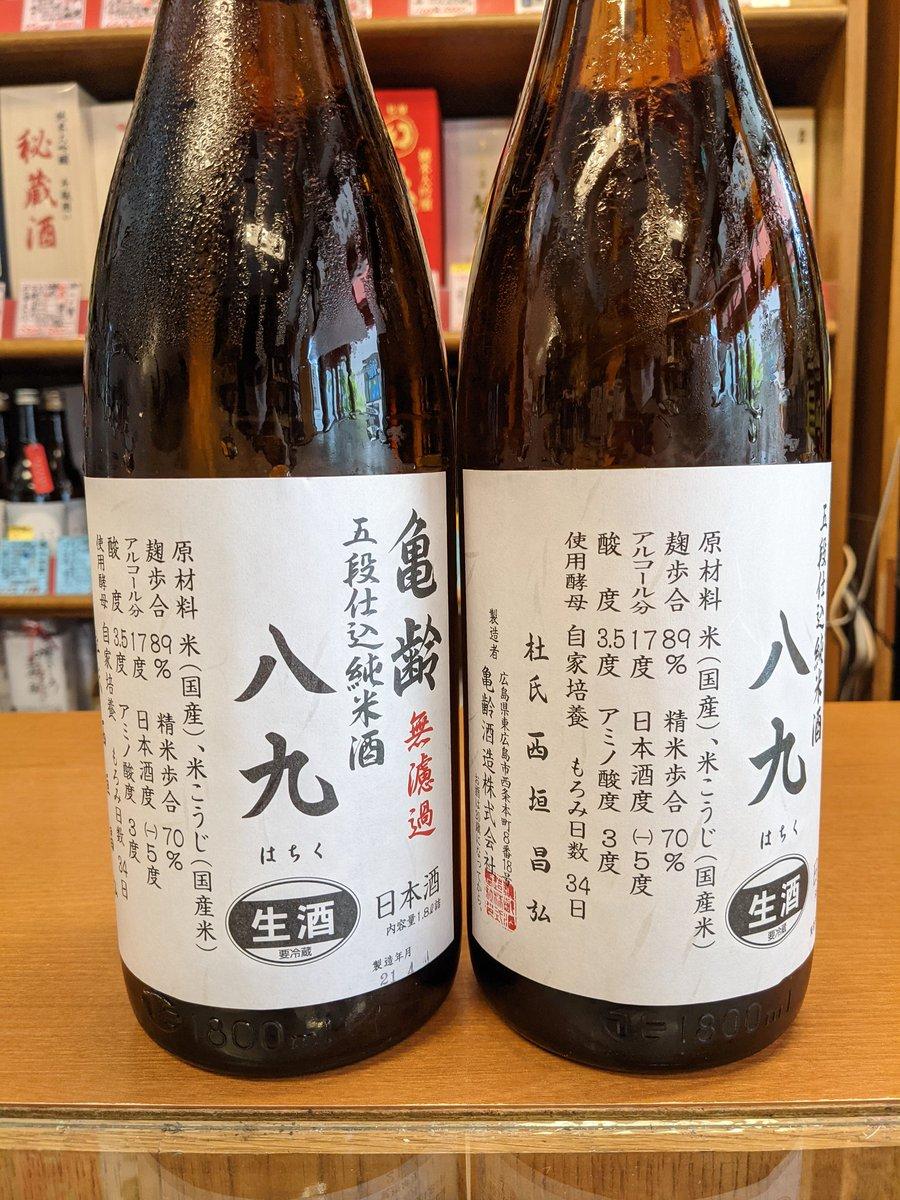 test ツイッターメディア - ✨亀齢 無濾過五段仕込純米酒八九✨ 普通の日本酒の麹歩合は2割程度なのに対して、このお酒は8割9分が麹で仕込んでいます。きめ細かい飲み飽きしない味に仕上がっています。冷酒からお燗まで幅広く楽しめ油っこい料理にも合わせやすいのが特徴です。 1.8L税込2620円 #亀齢 #西条 #日本酒 #酒のマエダ https://t.co/xDxnTwflHy