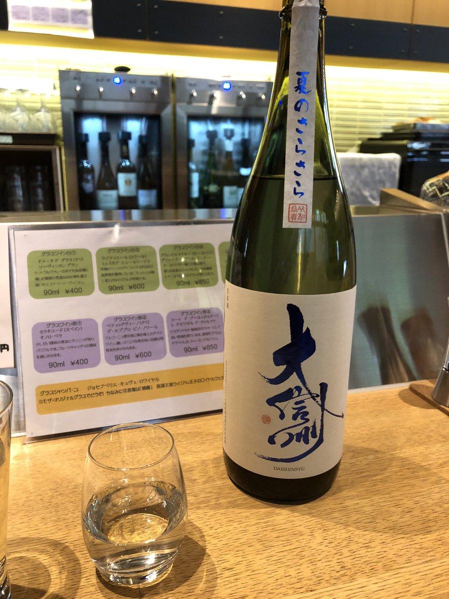 test ツイッターメディア - 【大信州 夏のさらさら】  長野県松本市にある大信州酒造さんが醸した夏酒です! 上立ち香はボリューミーな清涼感。飲み口はジューシー、吟醸香は意外とスっとしてるのに後味がグレフル特有の苦味、余韻は滑らか。飲みやすいなこれ!🍶 https://t.co/sbZpcUoNYp