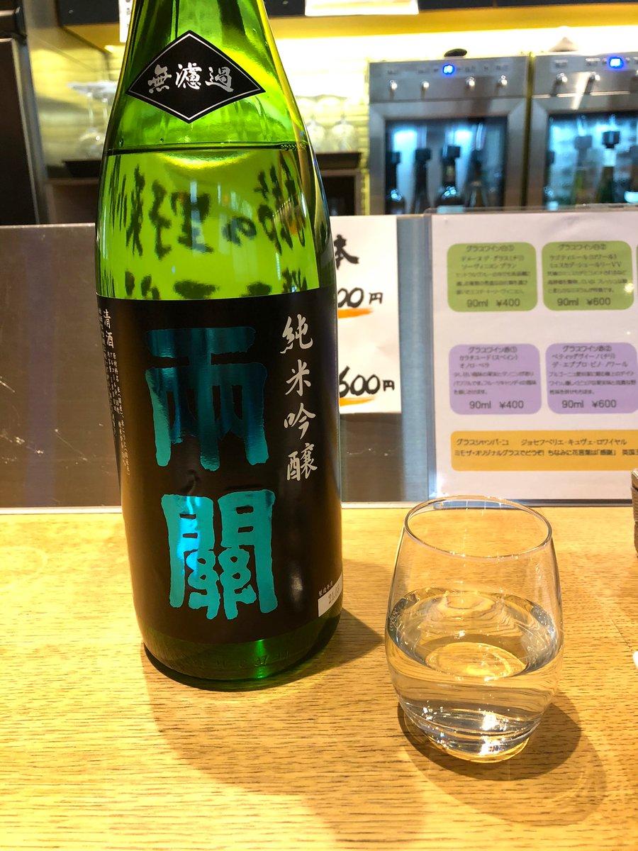 test ツイッターメディア - 【両関 純米吟醸】  秋田県湯沢町にある両関酒造さんが醸したお酒。 上立ち香はフルーティ、飲み口はさらりと、舌で転がせば転がすほどお米のジューシーさが広がる。後味はさらりとしてる。米感溢れる純米吟醸酒です🍶 https://t.co/OXld1o2tOO