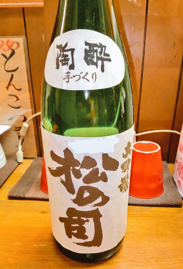 test ツイッターメディア - 滋賀県の松瀬酒造さんが1995年(約25年前)に醸した松の司 大吟醸 陶酔 。  前回の北島酒造さんが昭和63年(約34年前)に醸した、一級酒の純米に続いて滋賀のヴィンテージ地酒を入手しました。  25年熟成の松の司の初開封が今から楽しみです😁 https://t.co/bjlmS5QRcX