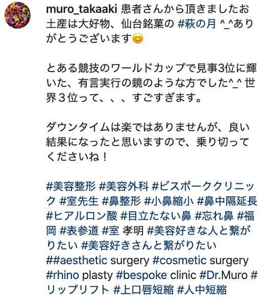 test ツイッターメディア - 高梨沙羅ちゃんって室先生なんだ…!😂 あの時の誤爆インスタ、室先生を認知してなかったからわからなかった。  室先生、美容整形ちゃんもご担当されてたし、成功例多すぎて感動。  施術は人中短縮、鼻翼縮小、鼻中隔延長か🤔  額美しいのはヒアルロン酸かな? 脂肪吸引は選手として影響あるよね。 https://t.co/cdQb73IW0e https://t.co/WVzLtYXnPW
