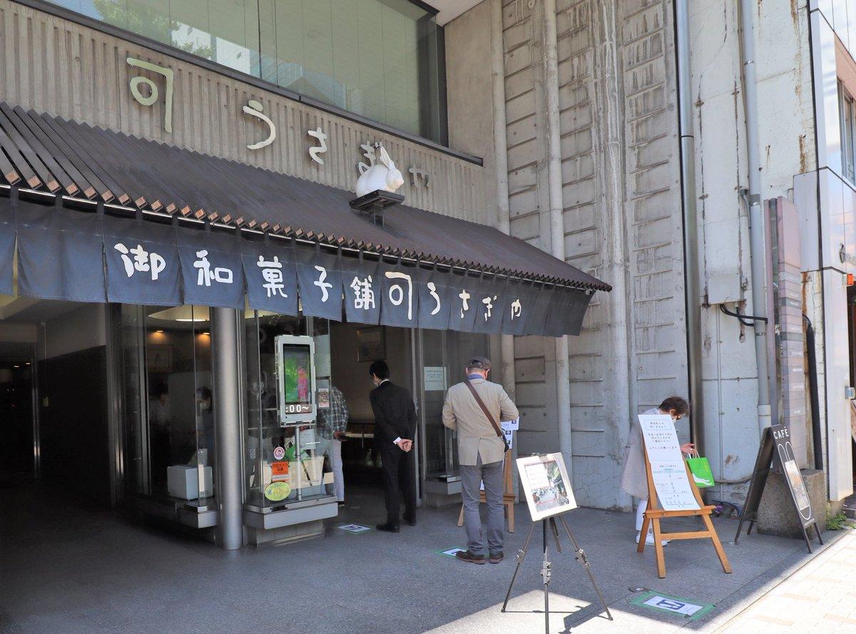 test ツイッターメディア - 今日のおやつは、#上野 にある大正2年創業の #うさぎや のどら焼きです。 うさぎやのどら焼きは、三大どら焼きの一つになっており、連日 #行列 が出来ています。 当社上野センターから近いので焼き立てが食べられます。上品な甘さのどら焼きです😊  #イエタン https://t.co/mWBjTarPoC https://t.co/xvi3rwKYUp