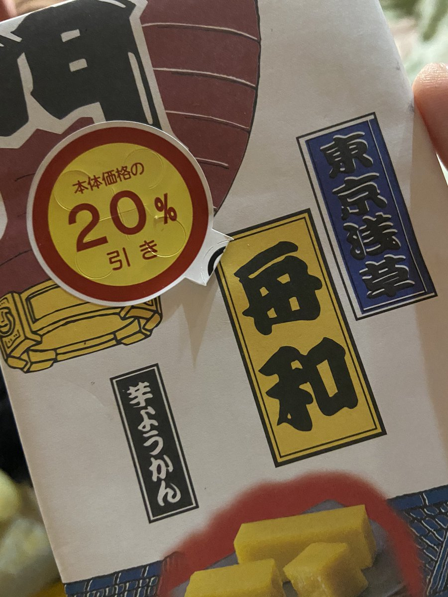 test ツイッターメディア - スーパーで舟和の芋ようかんが売ってた!久しぶりの東京の味…バター焼きにしました(5個入りになったのか https://t.co/UX2o9hrDUc