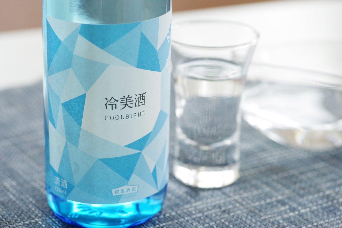 test ツイッターメディア - 【出荷開始】 竹葉 冷美酒(クールビシュ)🥂  暑さに向かうこの時期に、涼しげなラベルをまとった季節限定酒です。 石川県酒造好適米「石川門」で仕込み、ジューシーな味わい。 これからの季節にぜひ☺🎐  ▼オンラインショップでも販売中 https://t.co/N8LaqJSm2w  ↓おすすめの飲み方などはリプに https://t.co/UDZ965VG64