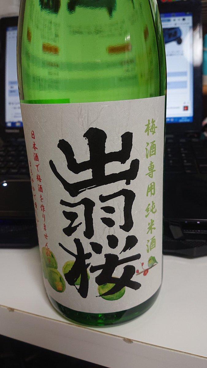 test ツイッターメディア - お疲れ様です😀  今年はこれで梅酒を作ります。 日本酒の梅酒って美味しいんですよね😋さらに出羽桜だから最高の梅酒になりそう😆  #出羽桜 #梅酒 https://t.co/gLHZ7TZGxe