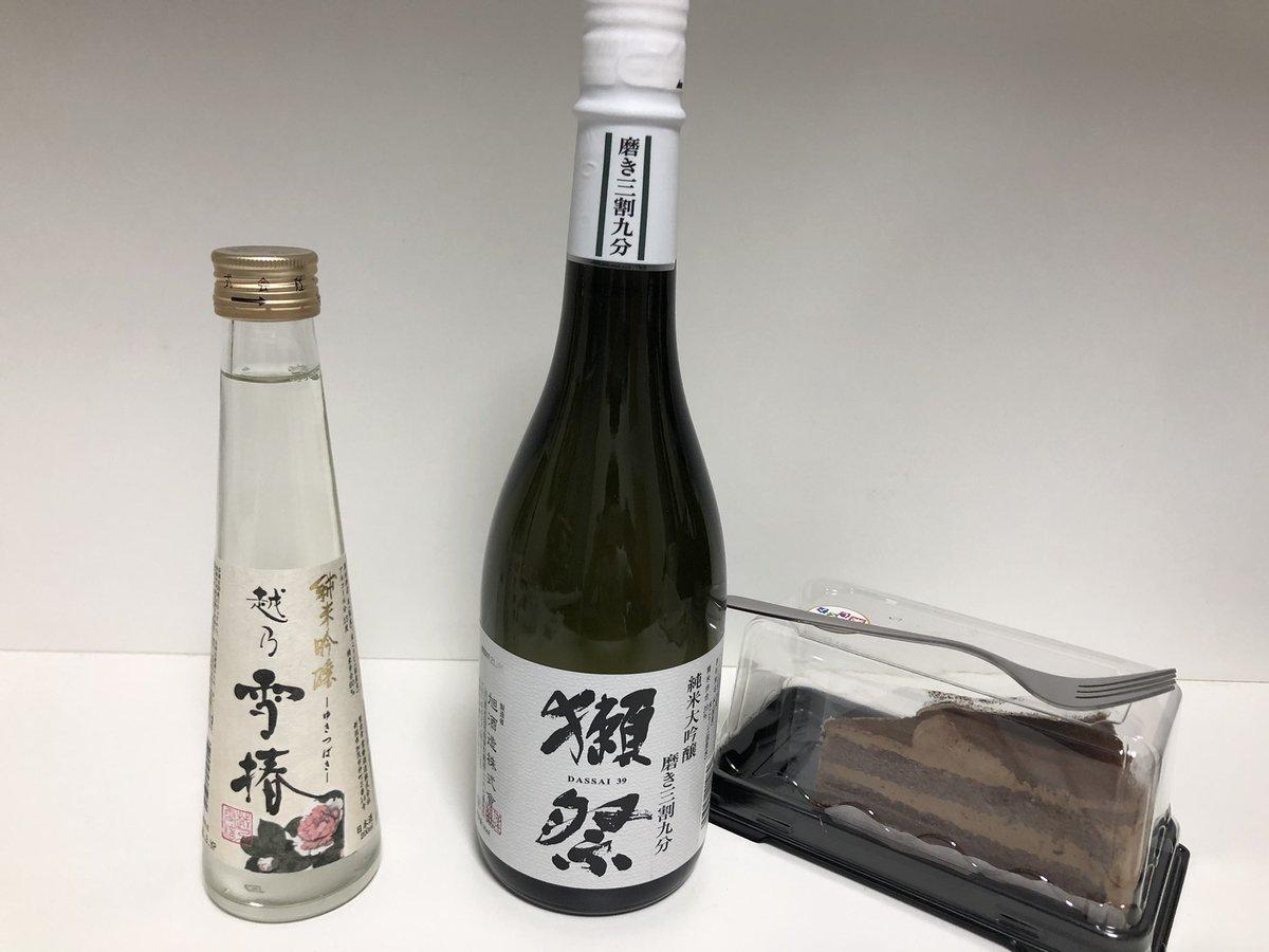 test ツイッターメディア - 日本酒デビューです いちおう雪椿から氷で飲もうかと https://t.co/0DVavMtf94