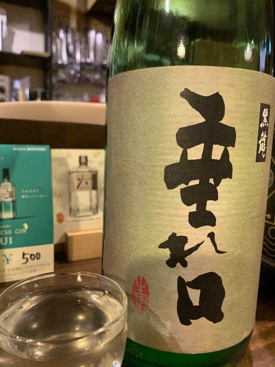 test ツイッターメディア - 【黒龍 垂れ口 生酒 】 福井県のお酒です  日本酒好きさんが好みそうな味 × クリアな味わい  というイメージですね 呑みやすいけど呑兵衛さん向け  若干白みがかっているのが 写真で伝われば嬉しいです  ※ 呑んだ事ある方はコメントで 感想下さい🙇♂️ よろしくお願いします! https://t.co/us54VwK3CR
