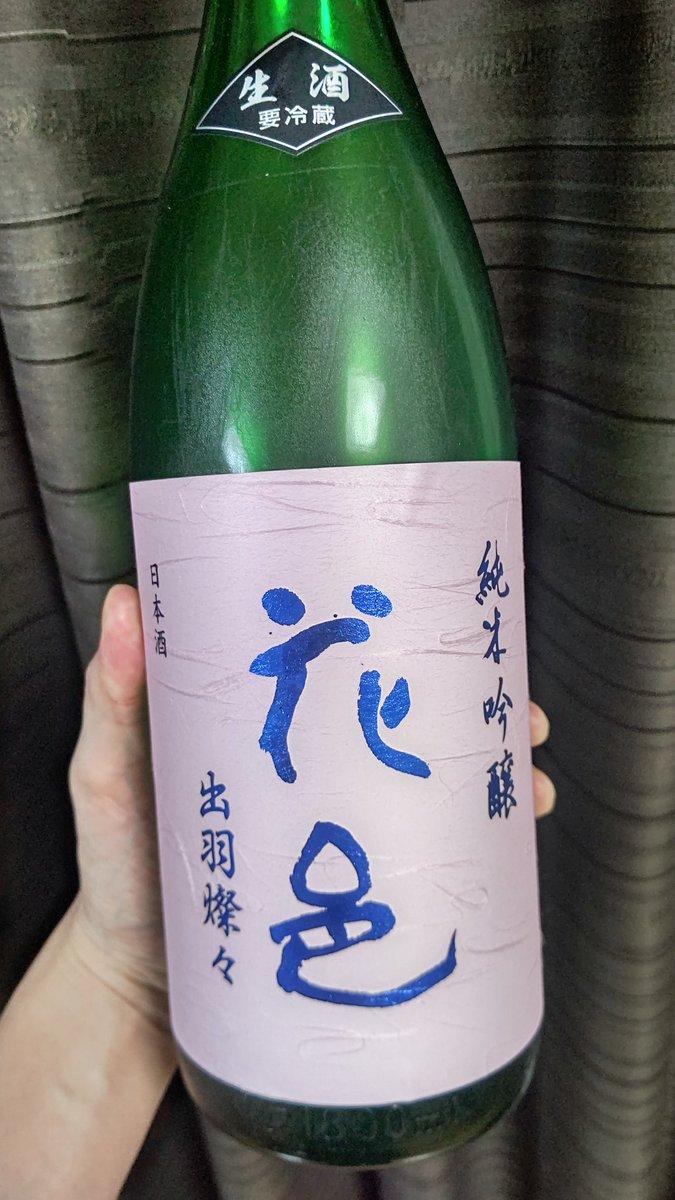 test ツイッターメディア - そろそろ日本酒の時間ね。 今日のお勧めは花邑。 尾瀬の雪どけと貴、たかちよ、赤武、W、花陽浴、榮光冨士、姿、、、次はどれにします?🍶 https://t.co/xvbSozJq1F